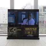 Movie, Molly's Game(美國, 2017) / 決勝女王(台灣) / 莫莉遊戲(香港) / 茉莉牌局(網路), 廣告看板, 捷運劍南路站