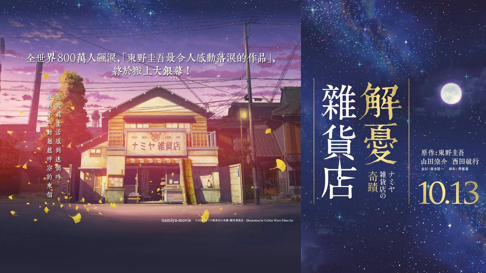 Movie, ナミヤ雑貨店の奇蹟(日本, 2017) / 解憂雜貨店(台灣.香港) / Miracles of the Namiya General Store(英文), 電影海報, 台灣, 橫版