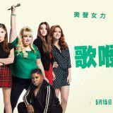 Movie, Pitch Perfect 2(美國, 2015) / 歌喉讚2(台灣) / 完美音调2(中國) / 完美巨聲幫(香港), 電影海報, 台灣, 橫版