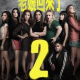 Movie, Pitch Perfect 2(美國, 2015) / 歌喉讚2(台灣) / 完美音调2(中國) / 完美巨聲幫(香港), 電影海報, 台灣