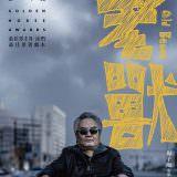 Movie, 老兽(中國, 2017) / 老獸(台灣) / Old Beast(英文), 電影海報, 台灣