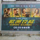 Movie, Movie, 歐洲攻略(中國.香港, 2018) / 歐洲攻略(台灣) / 欧洲攻略(中國) / Europe Raiders(英文), 廣告看板, 信義威秀影城