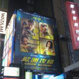 Movie, Movie, 歐洲攻略(中國.香港, 2018) / 歐洲攻略(台灣) / 欧洲攻略(中國) / Europe Raiders(英文), 廣告看板, 喜滿客絕色影城