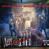 Movie, Фото на память(俄羅斯, 2018) / 厲可拍(台灣) / Deadly Still(英文) / 鬼照片(網路), 廣告看板, 喜樂時代影城