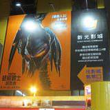Movie, The Predator(美國, 2018) / 終極戰士:掠奪者(台) / 铁血战士(中) / 鐵血戰士:血獸進化(港), 廣告看板, 台北新光影城