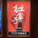 Movie, 紅盒子(台灣, 2017) / Father(英文), 廣告看板, 欣欣秀泰影城