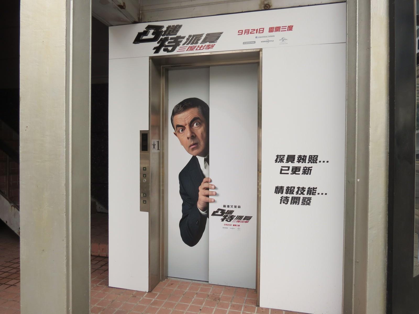 Movie, Johnny English Strikes Again(英國.法國.美國, 2018) / 凸搥特派員:三度出擊(台) / 特務戇J:神級歸位(港) / 憨豆特工3(網), 廣告看板, 信義威秀