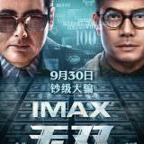 Movie, 無雙(中國.香港, 2018) / 無雙(台灣) / 无双(中國) / Project Gutenberg(英文), 電影海報, 中國, IMAX