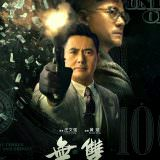 Movie, 無雙(中國.香港, 2018) / 無雙(台灣) / 无双(中國) / Project Gutenberg(英文), 電影海報, 中國
