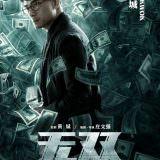Movie, 無雙(中國.香港, 2018) / 無雙(台灣) / 无双(中國) / Project Gutenberg(英文), 電影海報, 中國, 角色