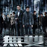 Movie, 無雙(中國.香港, 2018) / 無雙(台灣) / 无双(中國) / Project Gutenberg(英文), 電影海報, 香港