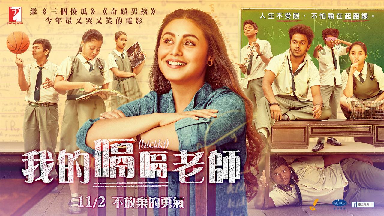 Movie, Hichki(印度, 2018) / 我的嗝嗝老師(台) / 嗝嗝老师(網), 電影海報, 台灣, 橫版