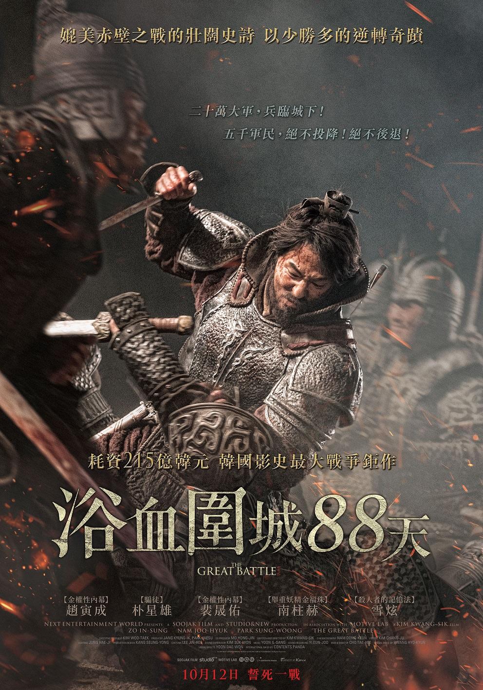 Movie, 안시성(韓國, 2018) / 浴血圍城88天(台灣) / 安市城(香港) / The Great Battle(英文), 電影海報, 台灣