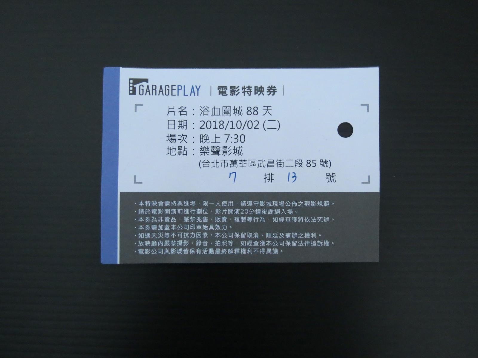 Movie, 안시성(韓國, 2018) / 浴血圍城88天(台灣) / 安市城(香港) / The Great Battle(英文), 電影票(特映會)