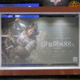 Movie, 안시성(韓國, 2018) / 浴血圍城88天(台灣) / 安市城(香港) / The Great Battle(英文), 廣告看板, 樂聲影城