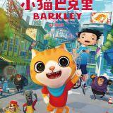Movie, 小貓巴克里(台灣, 2017年) / 小猫巴克里(中國) / Barkley(英文), 電影海報, 台灣