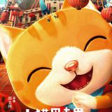 Movie, 小貓巴克里(台灣, 2017年) / 小猫巴克里(中國) / Barkley(英文), 電影海報, 中國