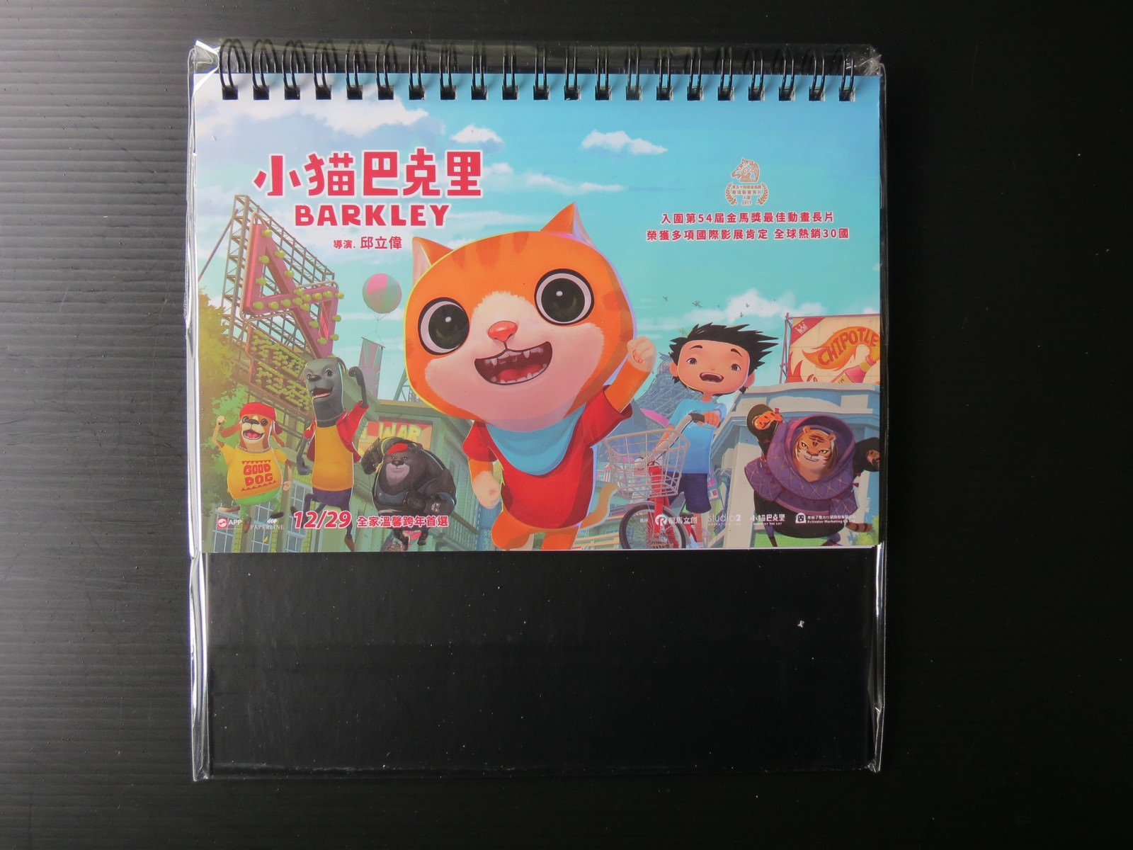 Movie, 小貓巴克里(台灣, 2017年) / 小猫巴克里(中國) / Barkley(英文), 電影宣傳品