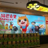 Movie, 小貓巴克里(台灣, 2017年) / 小猫巴克里(中國) / Barkley(英文), 廣告看板, 喜滿客京華影城
