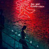 Movie, 摆渡人(中國, 2017) / 擺渡人(台灣.香港) / See You Tomorrow(英文), 電影海報, 中國, 倒數