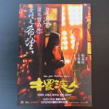 Movie, 摆渡人(中國, 2017) / 擺渡人(台灣.香港) / See You Tomorrow(英文), 電影DM