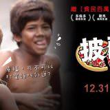 Movie, Kaakkaa Muttai(印度, 2014年) / 披薩的滋味(台灣) / 兩個小孩的Pizza(香港) / Crow's Egg(英文) / 乌鸦蛋(網路), 電影海報, 台灣, 橫版
