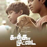Movie, Kaakkaa Muttai(印度, 2014年) / 披薩的滋味(台灣) / 兩個小孩的Pizza(香港) / Crow's Egg(英文) / 乌鸦蛋(網路), 電影海報, 印度