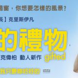 Movie, Gifted(美國, 2017年) / 天才的禮物(台灣) / 天才少女(中國) / 天賦的禮物(香港), 電影海報, 台灣, 橫版