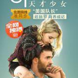 Movie, Gifted(美國, 2017年) / 天才的禮物(台灣) / 天才少女(中國) / 天賦的禮物(香港), 電影海報, 中國