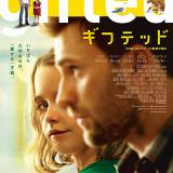 Movie, Gifted(美國, 2017年) / 天才的禮物(台灣) / 天才少女(中國) / 天賦的禮物(香港), 電影海報, 日本