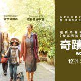 Movie, Wonder(美國, 2017年) / 奇蹟男孩(台灣.香港) / 奇迹男孩(中國), 電影海報, 台灣, 橫版