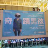 Movie, Wonder(美國, 2017年) / 奇蹟男孩(台灣.香港) / 奇迹男孩(中國), 廣告看板, 台北新光影城