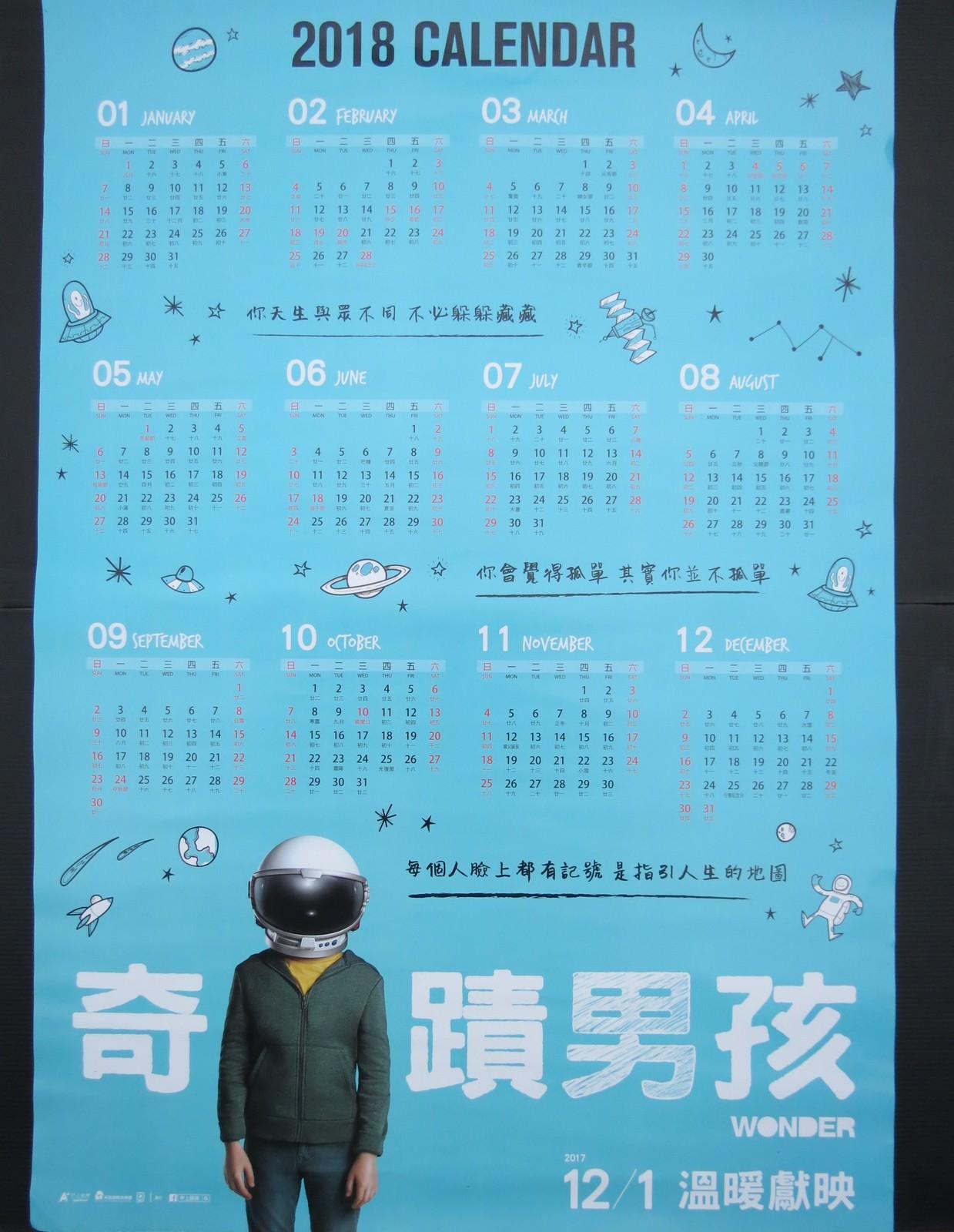 Movie, Wonder(美國, 2017年) / 奇蹟男孩(台灣.香港) / 奇迹男孩(中國), 實體海報