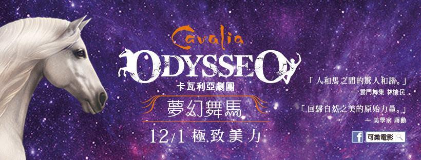 Movie, Odysseo by Cavalia(韓國, 2015年) / 夢幻舞馬-卡瓦利亞(台灣), 電影海報, 台灣, 橫版