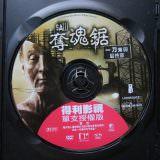 Movie, Saw 3D(美國, 2010年) / 奪魂鋸3D(台灣) / 恐懼鬥室3D:終極審判(香港) / 电锯惊魂7(網路), 電影DVD