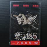 Movie, Saw VI(美國, 2009年) / 奪魂鋸6(台灣) / 恐懼鬥室6:萬罰朝中(香港) / 电锯惊魂6(網路), 電影DVD