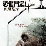Movie, Saw IV(美國, 2007年) / 奪魂鋸4(台灣) / 恐懼鬥室4:回頭是岸(香港) / 电锯惊魂4(網路), 電影海報, 香港