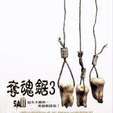 Movie, Saw III(美國, 2006年) / 奪魂鋸3(台灣) / 恐懼鬥室3:死神在齒(香港) / 电锯惊魂3(網路), 電影海報, 台灣