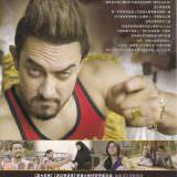 Movie, Secret Superstar(印度, 2017年) / 隱藏的大明星(台灣) / 秘密巨星(中國), 電影DM