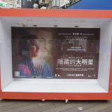 Movie, Secret Superstar(印度, 2017年) / 隱藏的大明星(台灣) / 秘密巨星(中國), 廣告看板, 樂聲影城