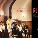 Movie, 阿飛正傳(香港, 1990) / 阿飛正傳(台灣) / 阿飞正传(中國) / Days of Being Wild(英文), 電影海報, 數位修復版, 橫版