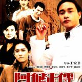 Movie, 阿飛正傳(香港, 1990) / 阿飛正傳(台灣) / 阿飞正传(中國) / Days of Being Wild(英文), 影碟封面, 香港