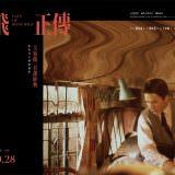 Movie, 阿飛正傳(香港, 1990) / 阿飛正傳(台灣) / 阿飞正传(中國) / Days of Being Wild(英文), 電影海報, 數位修復版, 橫版, 角色