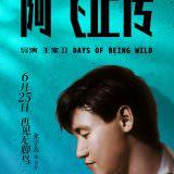 Movie, 阿飛正傳(香港, 1990) / 阿飛正傳(台灣) / 阿飞正传(中國) / Days of Being Wild(英文), 電影海報, 中國, 數位修復版, 角色