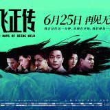 Movie, 阿飛正傳(香港, 1990) / 阿飛正傳(台灣) / 阿飞正传(中國) / Days of Being Wild(英文), 電影海報, 中國, 數位修復版, 橫版