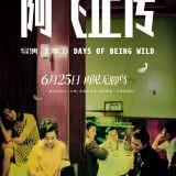 Movie, 阿飛正傳(香港, 1990) / 阿飛正傳(台灣) / 阿飞正传(中國) / Days of Being Wild(英文), 電影海報, 中國, 數位修復版