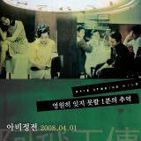 Movie, 阿飛正傳(香港, 1990) / 阿飛正傳(台灣) / 阿飞正传(中國) / Days of Being Wild(英文), 電影海報, 韓國