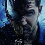 Movie, Venom(美國, 2018年) / 猛毒(台灣) / 毒液:致命守护者(中國) / 毒魔(香港), 電影海報, 台灣