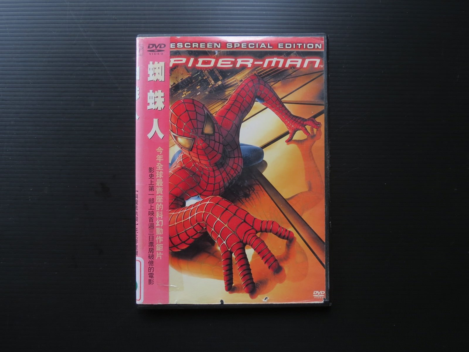 Movie, Spider-Man(美國, 2002年) / 蜘蛛人(台灣) / 蜘蛛侠(中國) / 蜘蛛俠(香港), 電影DVD