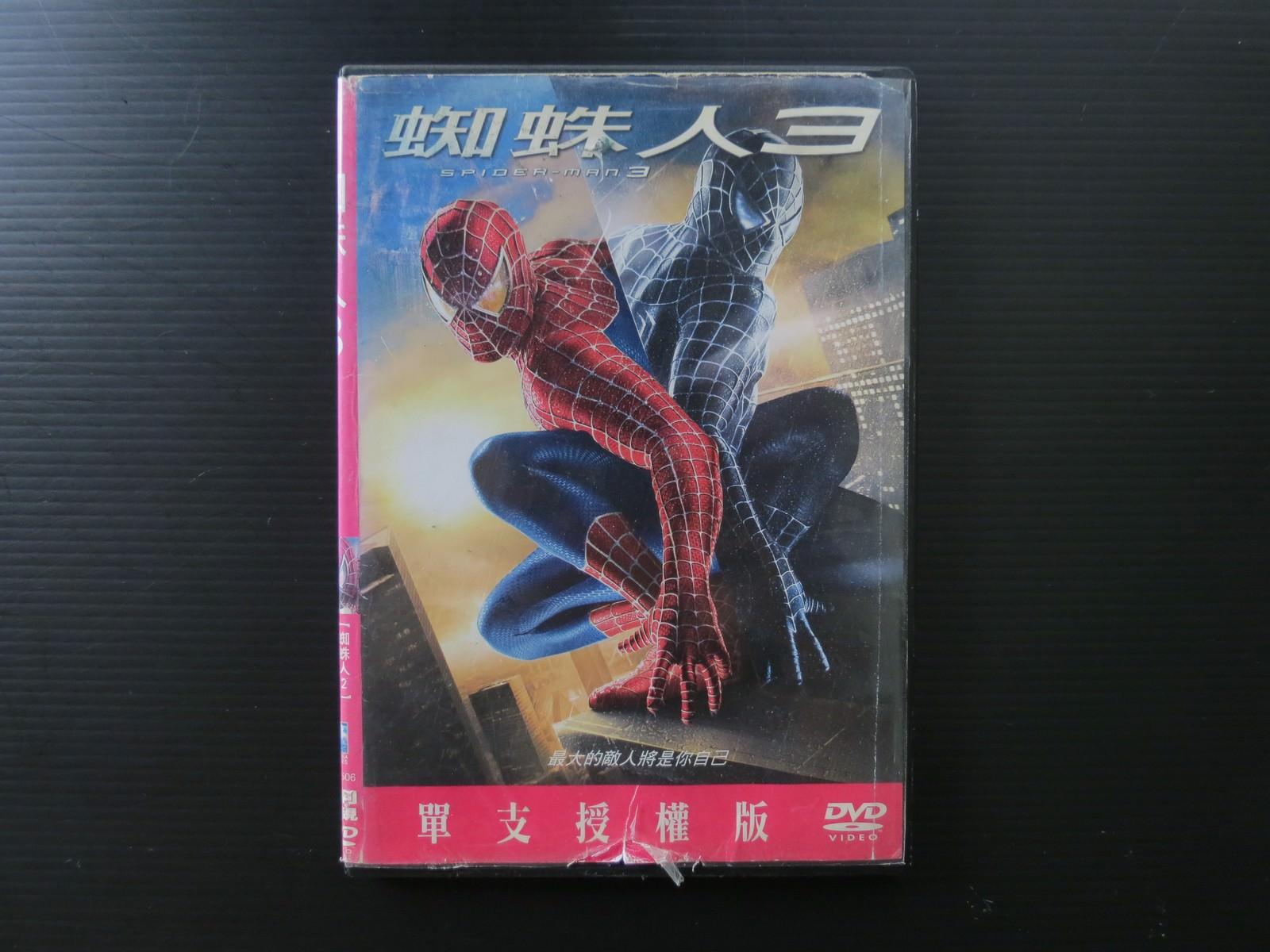 Movie, Spider-Man 3(美國, 2007年) / 蜘蛛人3(台灣) / 蜘蛛侠3(中國) / 蜘蛛俠3(香港), 電影DVD